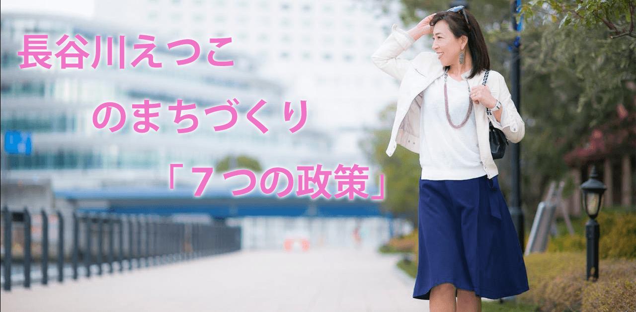 横浜市栄区・長谷川悦子(えつこ)の主な政策