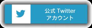 長谷川えつこ|横浜市会議員 栄区選出|公式twitter