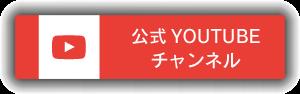 長谷川えつこ|横浜市会議員 栄区選出|公式YOUTUBE