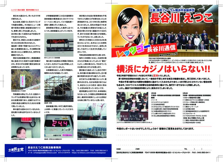 Hasegawa_Leaflet_6_omote_finのサムネイル