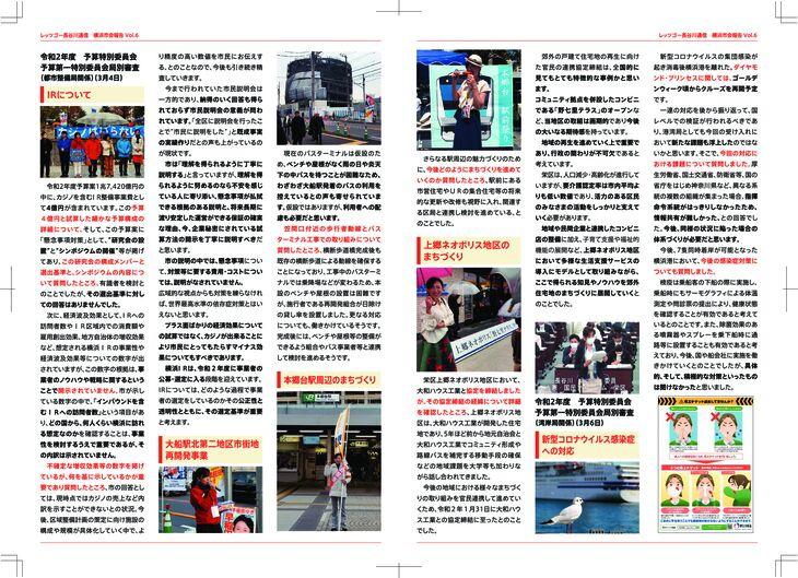 Hasegawa_Leaflet_6_ura_finのサムネイル