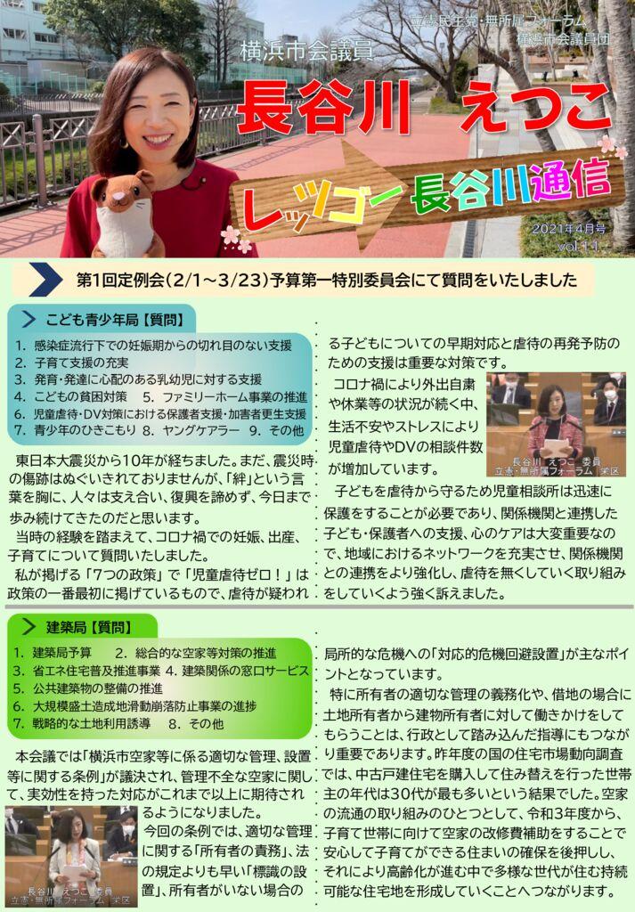 レッゴー長谷川通信 vol.11【2021.4.5更新】