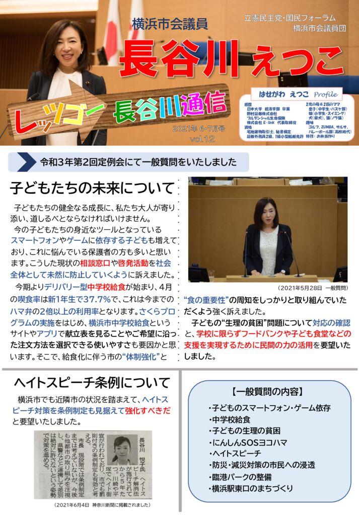 レッツゴー長谷川通信 vol.12【2021.6.14更新】
